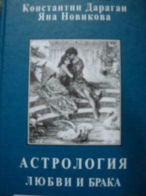 Астрология любви и брака. К. Дараган и Я. Новиковой