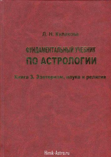 обложка книги кулаковой л. н. учебник астрологии. книга 3.