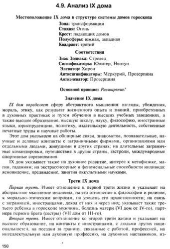 отрывок из книги Кулаковой Л. Н.