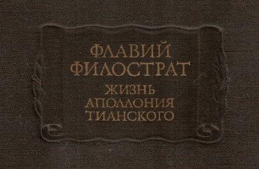 Флавий Филострат - Жизнь Аполлония Тианского
