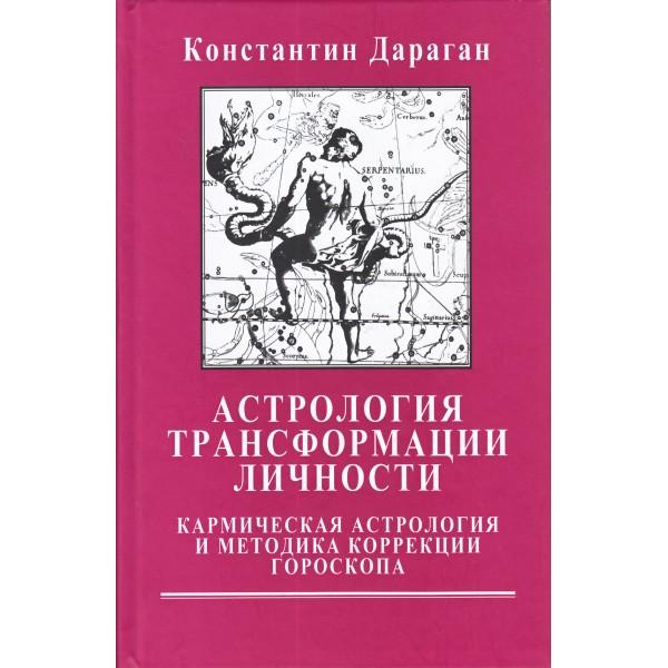 Скачать бесплатно том 1. Введение в астрологию сергей алексеевич.