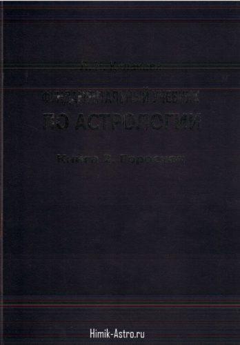 Обложка Кулакова Л. Н. Книга 2